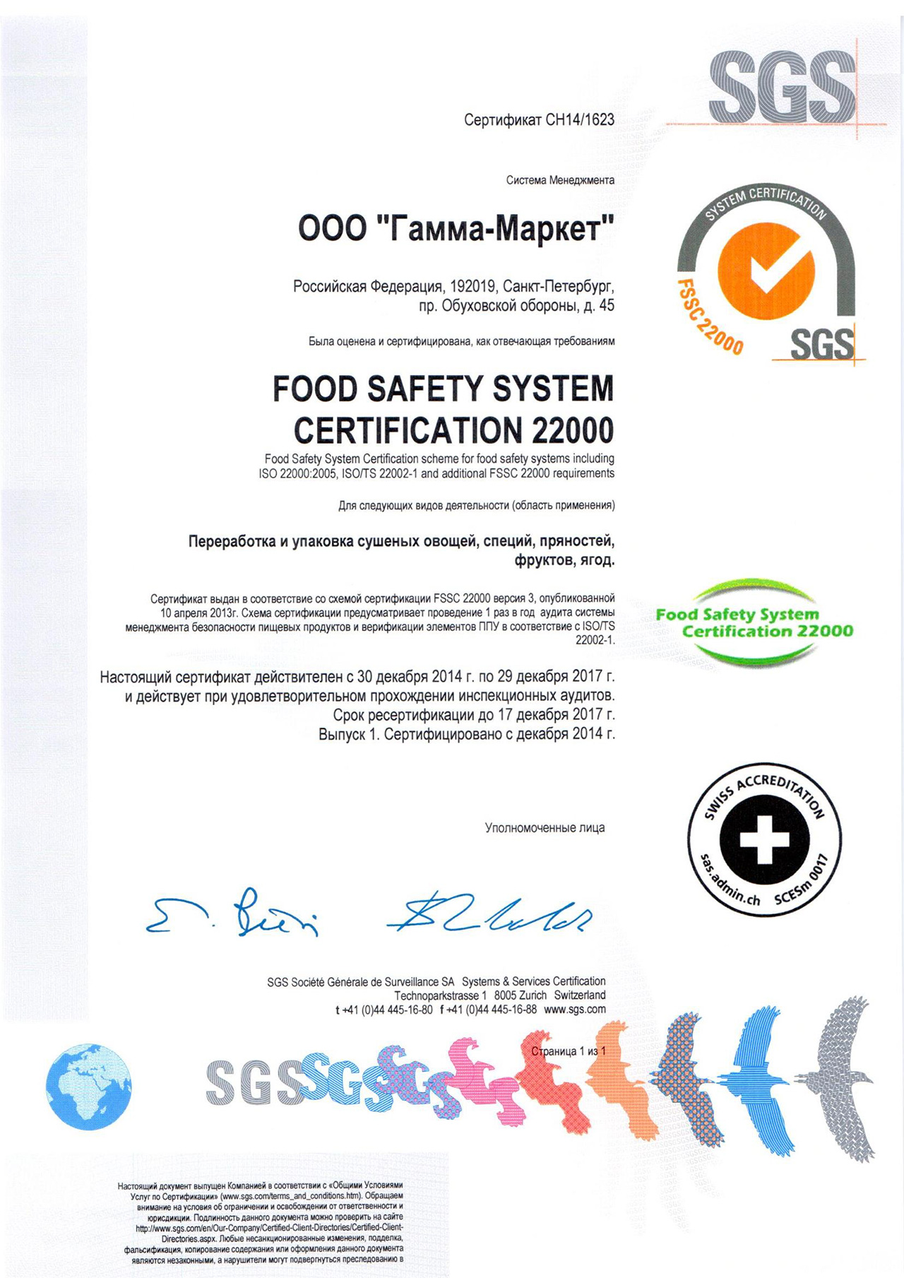 Пройдена сертификация по схеме FSSC 22000 - Новости